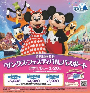 disney_thanks-festival
