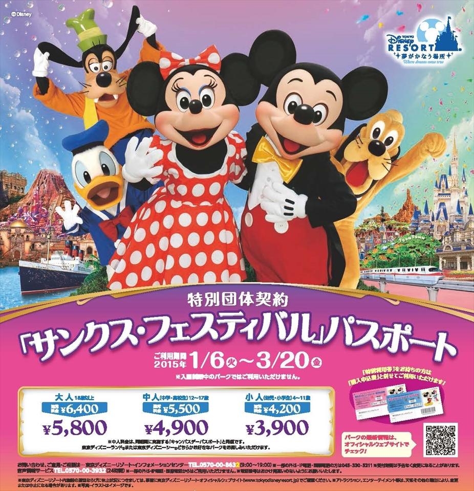 会員限定:東京ディズニーリゾート「サンクス・フェスティバル