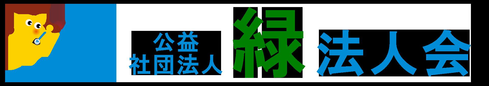 公益社団法人 緑法人会
